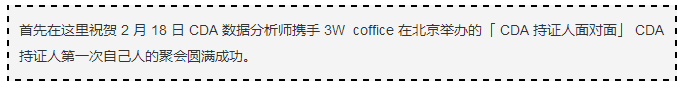 CDA 持证人聚会-北京站 圆满落幕!