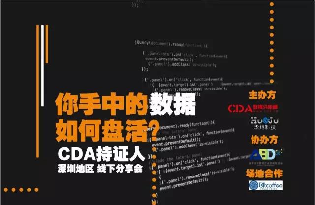 """CDA持证人第二站-深圳!""""你手中的数据如何盘活"""""""