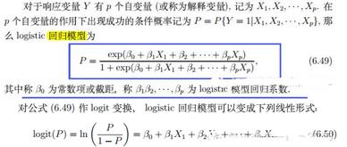 如何在R语言中使用Logistic回归模型