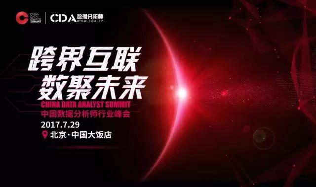 跨界互联 数聚未来—CDAS 2017 中国数据分析师行业峰会拉开帷幕