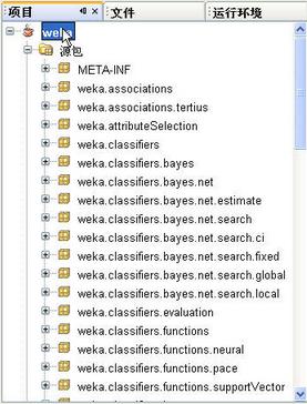 利用WEKA编写数据挖掘算法