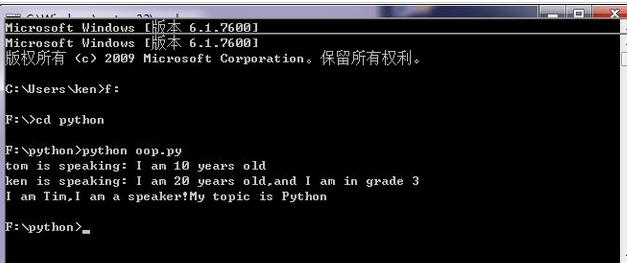Python类定义和类继承详解