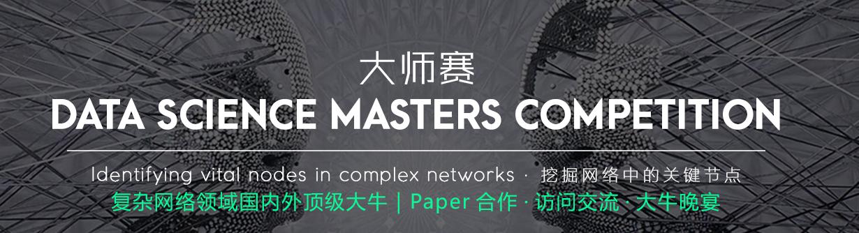 CDA邀你体验Datacastle国际大师赛