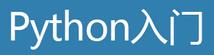 Python中几种操作字符串的方法的介绍
