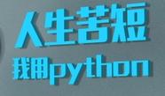 Python学习笔记之常用函数及说明