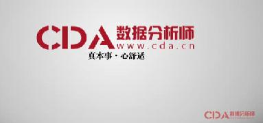 CDA考试 ▏2017 CDA L1备考资源习题详解-统计基础部分