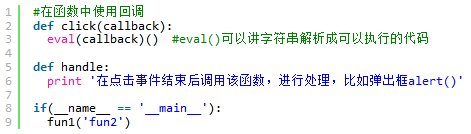 python回调函数和回调方法的实现分析
