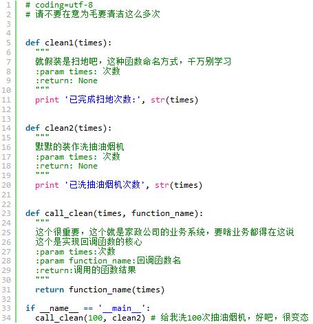回调函数的意义以及python实现实例