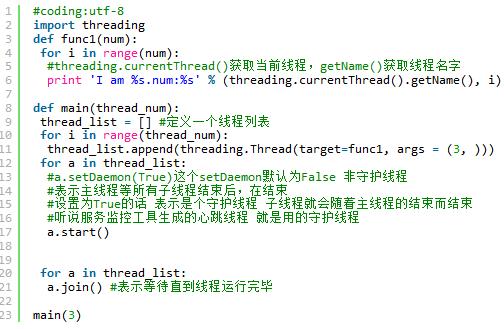 简要讲解Python编程中线程的创建与锁的使用