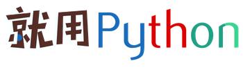 python操作<font color=