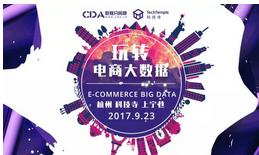 走过三千繁华,CDA在杭州的第一次却……