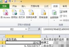 多行EXCEL身份证数据转文本格式