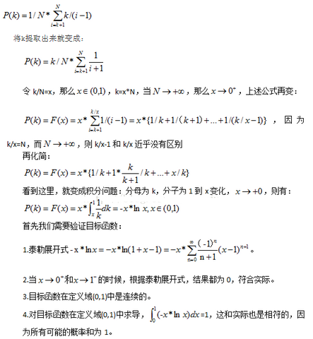 数据分析—问卷调查从模型到算法