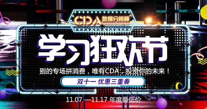 双11优惠三重奏,CDA课程最高省1111元