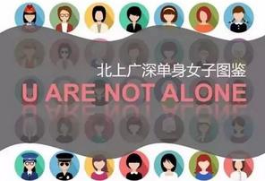 北上广深单身女子图鉴:上海女子脱单难,难于上青天