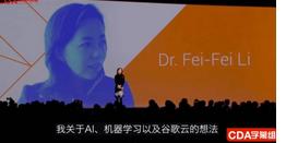 李飞飞丨谷歌在 AI 领域的强势举措