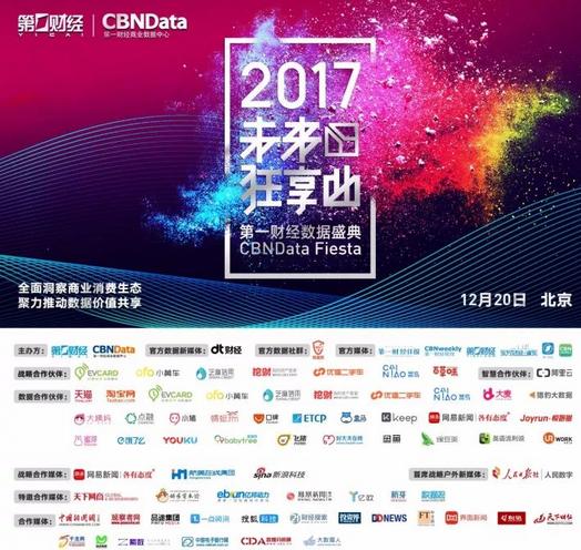 """2017第一财经数据盛典启动,CBNData携手30家互联网公司数说""""消费升级"""""""