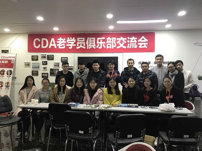 CDA(北京)老学员俱乐部交流会
