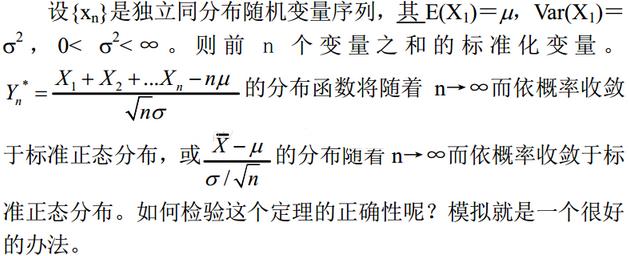 R语言之随机数与抽样模拟篇
