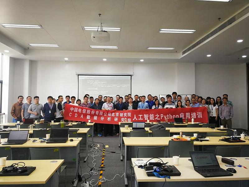 CDA&中国电信股份有限公司北京研究院内训圆满成功