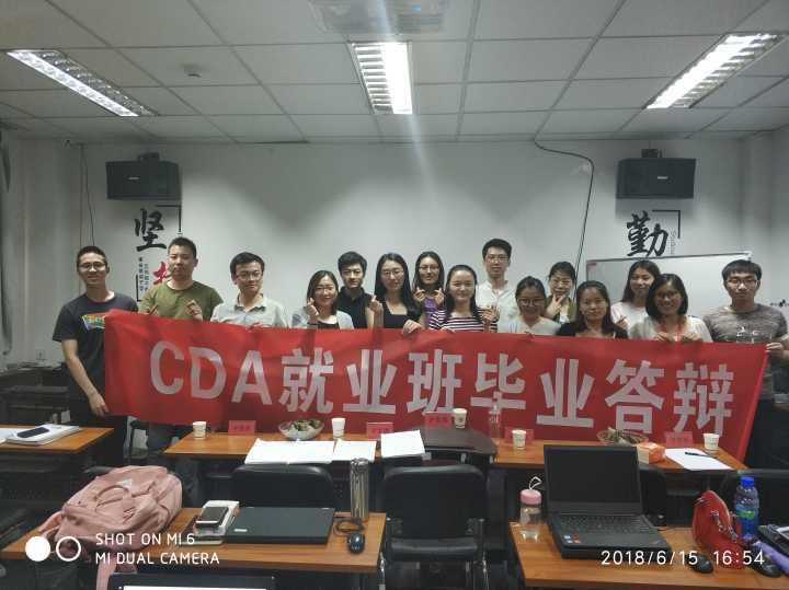 CDA经管之家第22期数据分析师就业班毕业答辩圆满结束