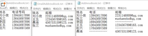Python实现文件信息进行合并实例代码