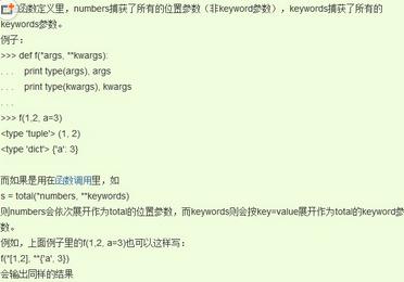 python函数参数*args**kwargs用法实例