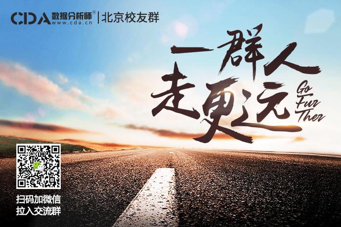 一群人, 走更远——CDA数据分析老学员分享会北京站圆满结束