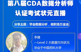 第八届CDA数据分析师认真考试状元直播