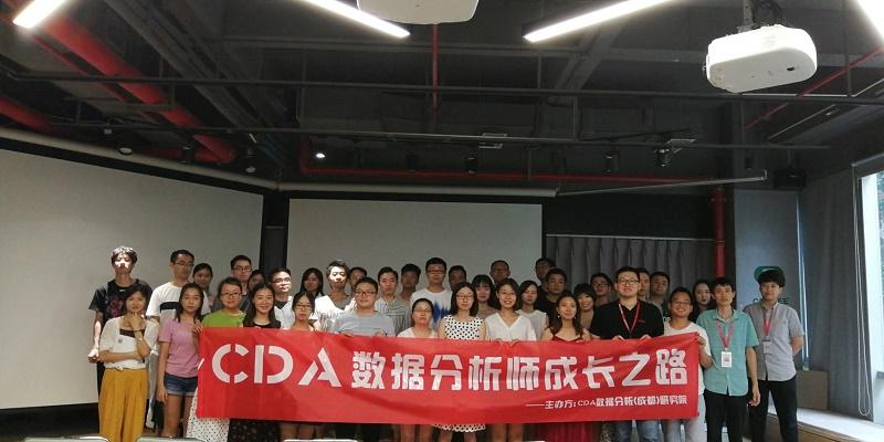 2018CDA数据分析师成长之路沙龙分享(成都)圆满结束