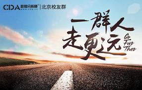 CDA老学员&持证人聚会 - 北京站
