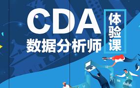 CDA数据分析师体验课| 数据分析&深度学习&人工智能