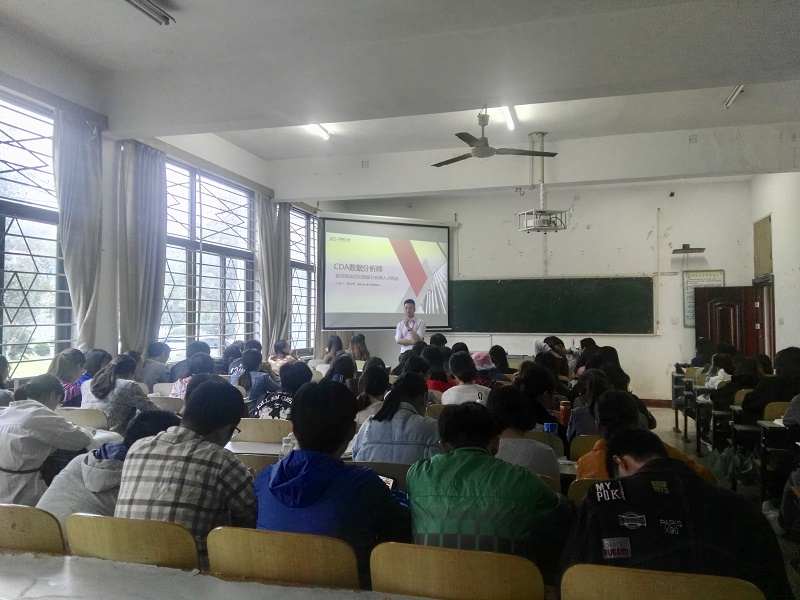 CDA数据分析师·邵阳学院第二场讲座圆满结束