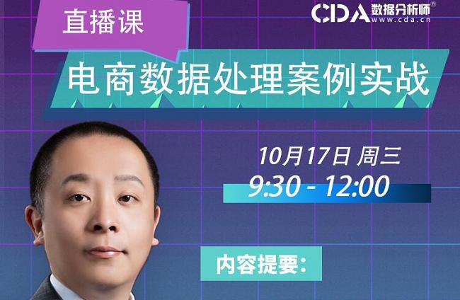 电商数据处理案例实战--CDA数据分析研究院出品