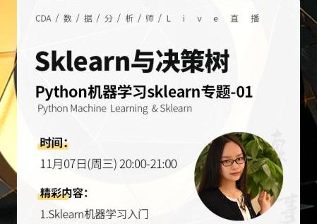 CDA数据分析师公开课丨Sklearn与决策树---Python机器学习sklearn专题-01
