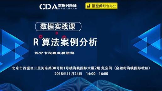 CDA《数据实战课》北京站 R算法案例分析 - 评分卡处理流程讲解
