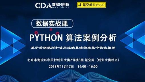 CDA《数据实战课》北京站 Python推荐系统案例 - 基于关联规则和协同过滤算法的商品个性化推荐