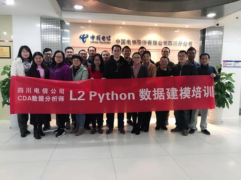 CDA数据分析师再次走进中国电信--高质量内容决定优良口碑