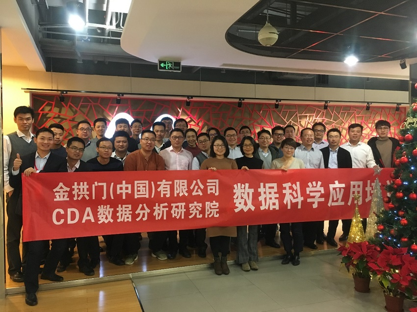 CDA数据分析师走进麦当劳——金拱门(中国)有限公司内训圆满成功