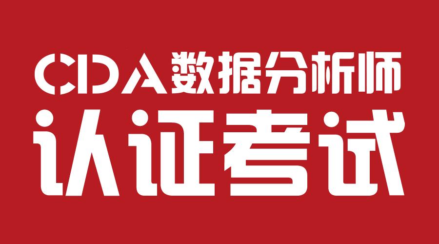 第九届CDA数据分析师认证考试圆满结束!