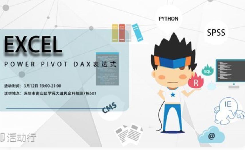 CDA 公开课 - Power Pivot DAX表达式
