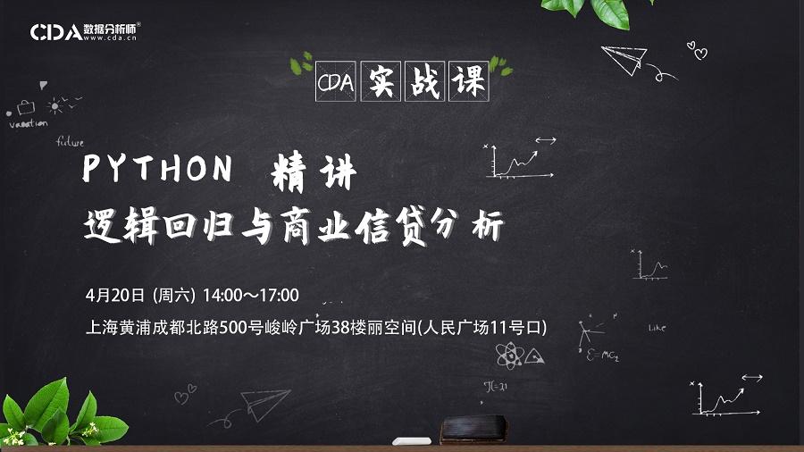 CDA数据实战课 - Python精讲 逻辑回归与商业信贷分析