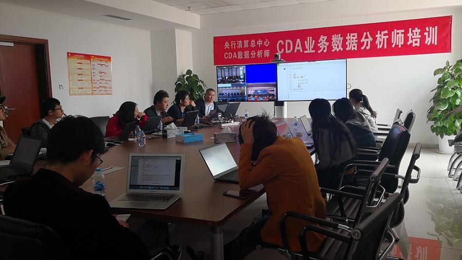 中国人民银行清算总中心CDA业务数据分析师培训正式开课