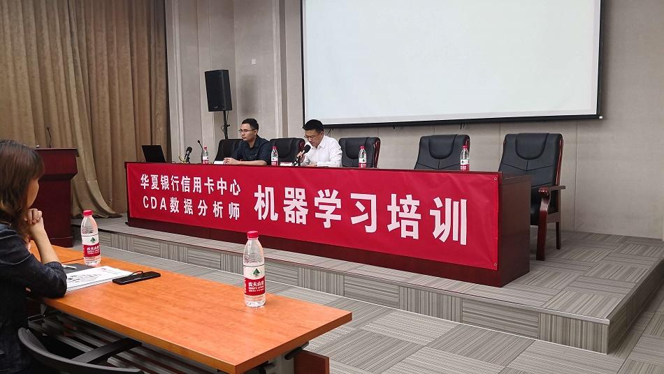 """华夏银行信用卡中心携手CDA数据分析师开展""""机器学习""""培训"""