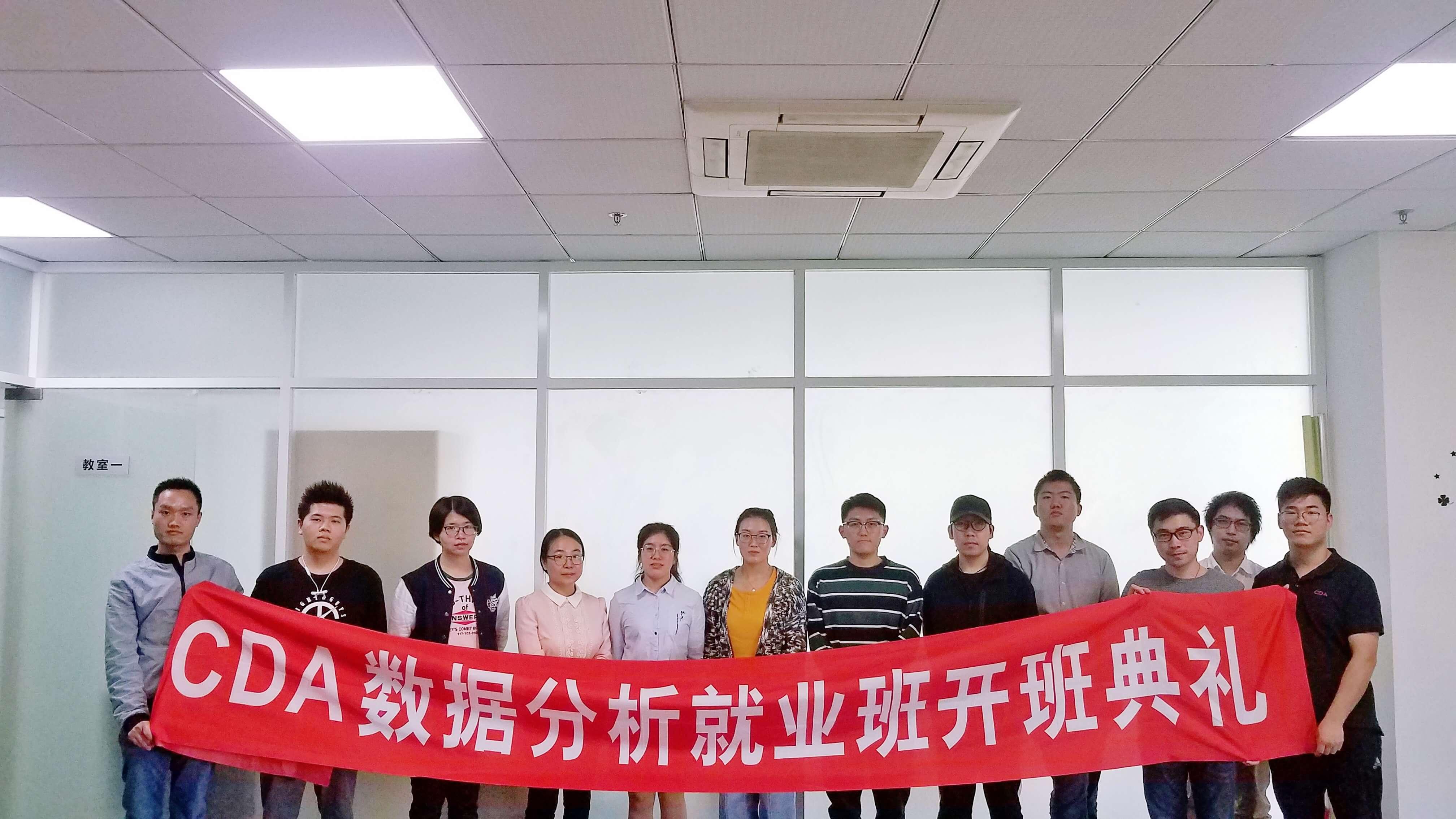 上海|CDA 数据分析就业班20191103期开班典礼!