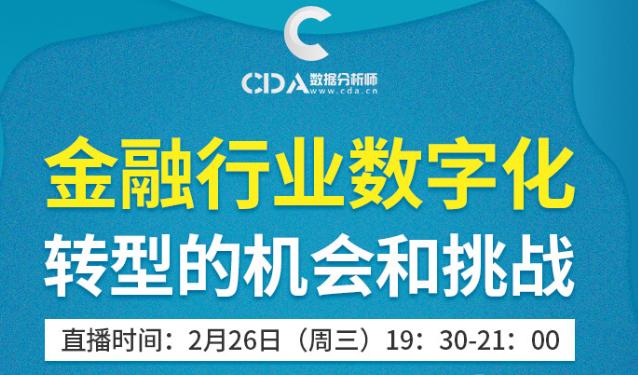 CDA金融数字化转型人才训练营公开课