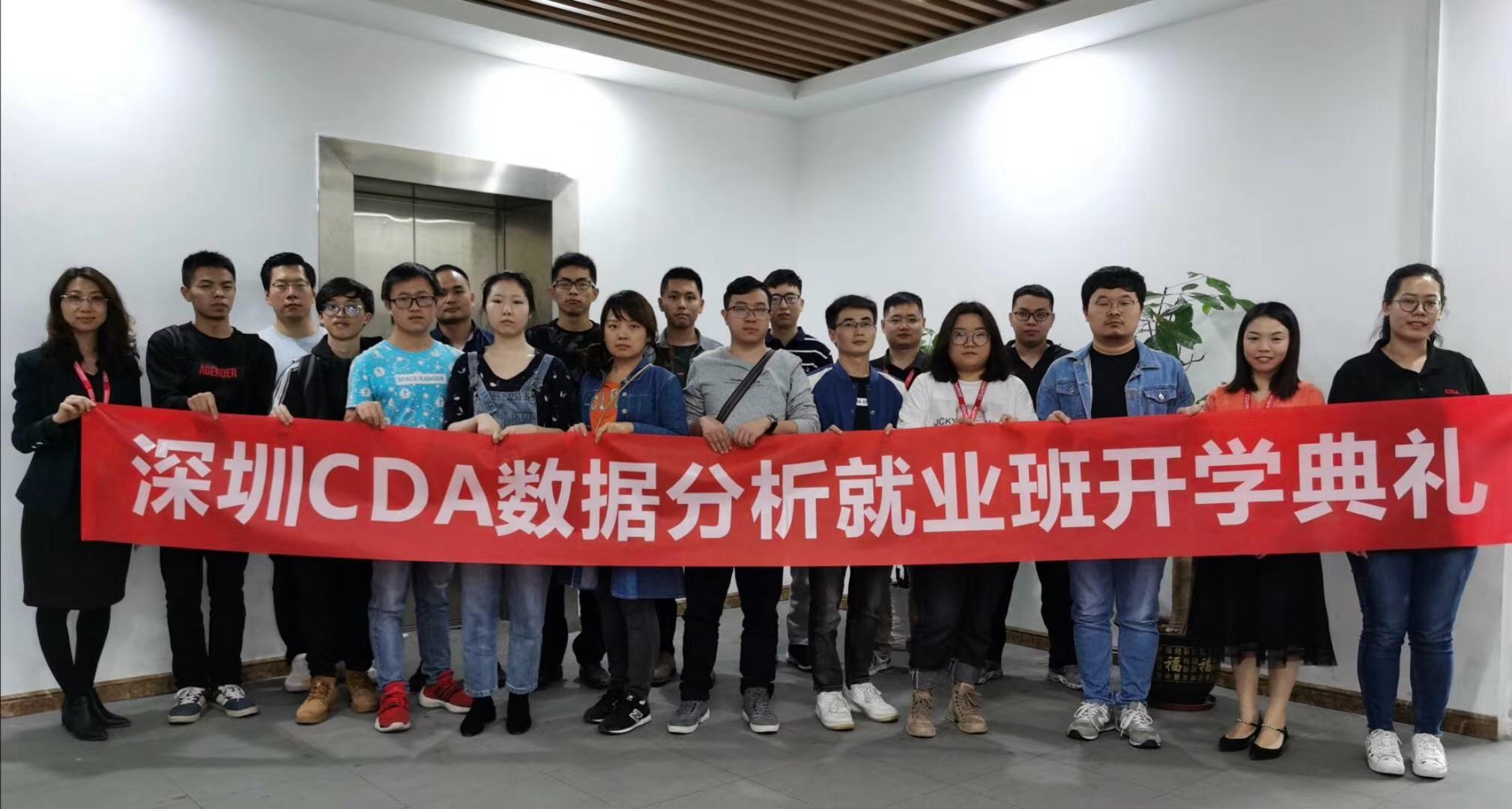 20200524期就业班深圳校区开课!