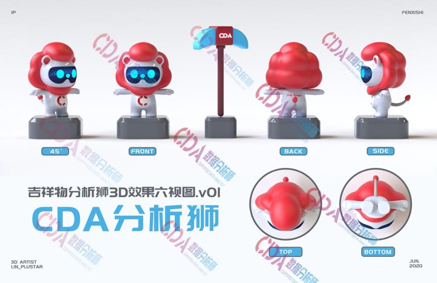 "CDA数据分析师发布官方吉祥物""赵安豆"""