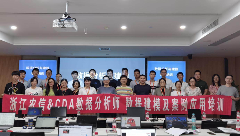CDA内训 | 浙江农信数据建模及案例应用培训