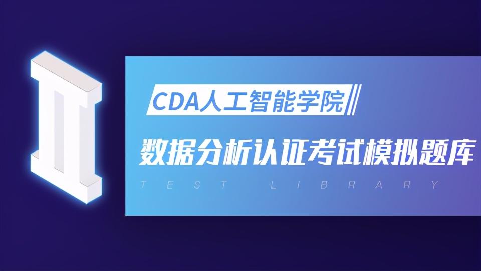 CDA LEVEL I 数据分析认证考试模拟题库(五)